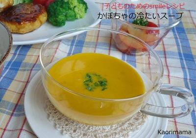 kaorimamaレシピ写真7月.JPG