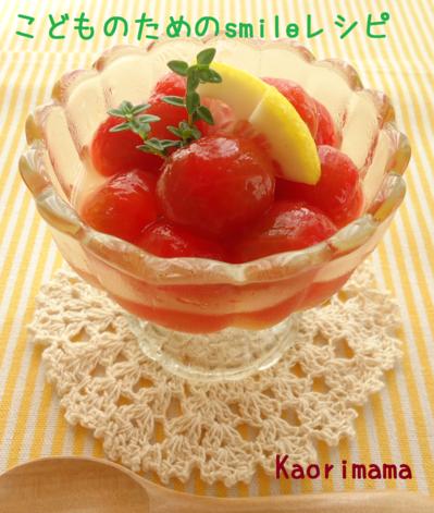 プチトマトのレモンシロップ漬け.png